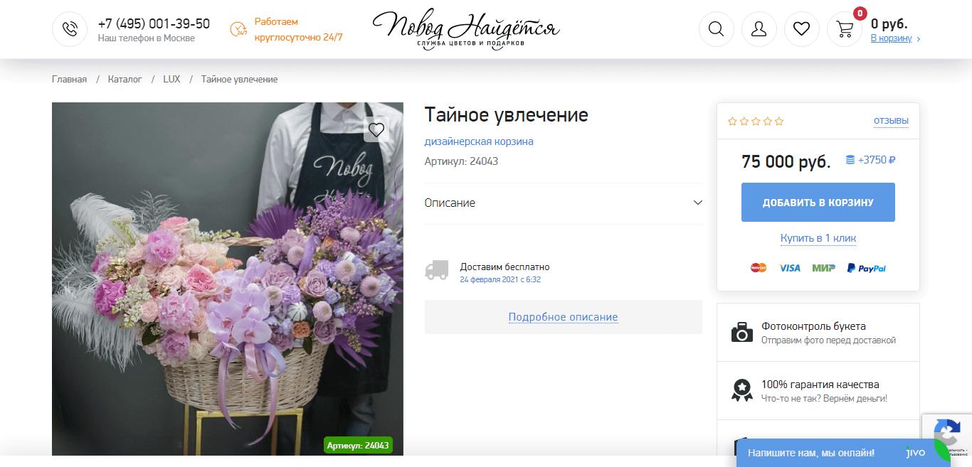 Интернет-магазин цветов и подарков в Москве