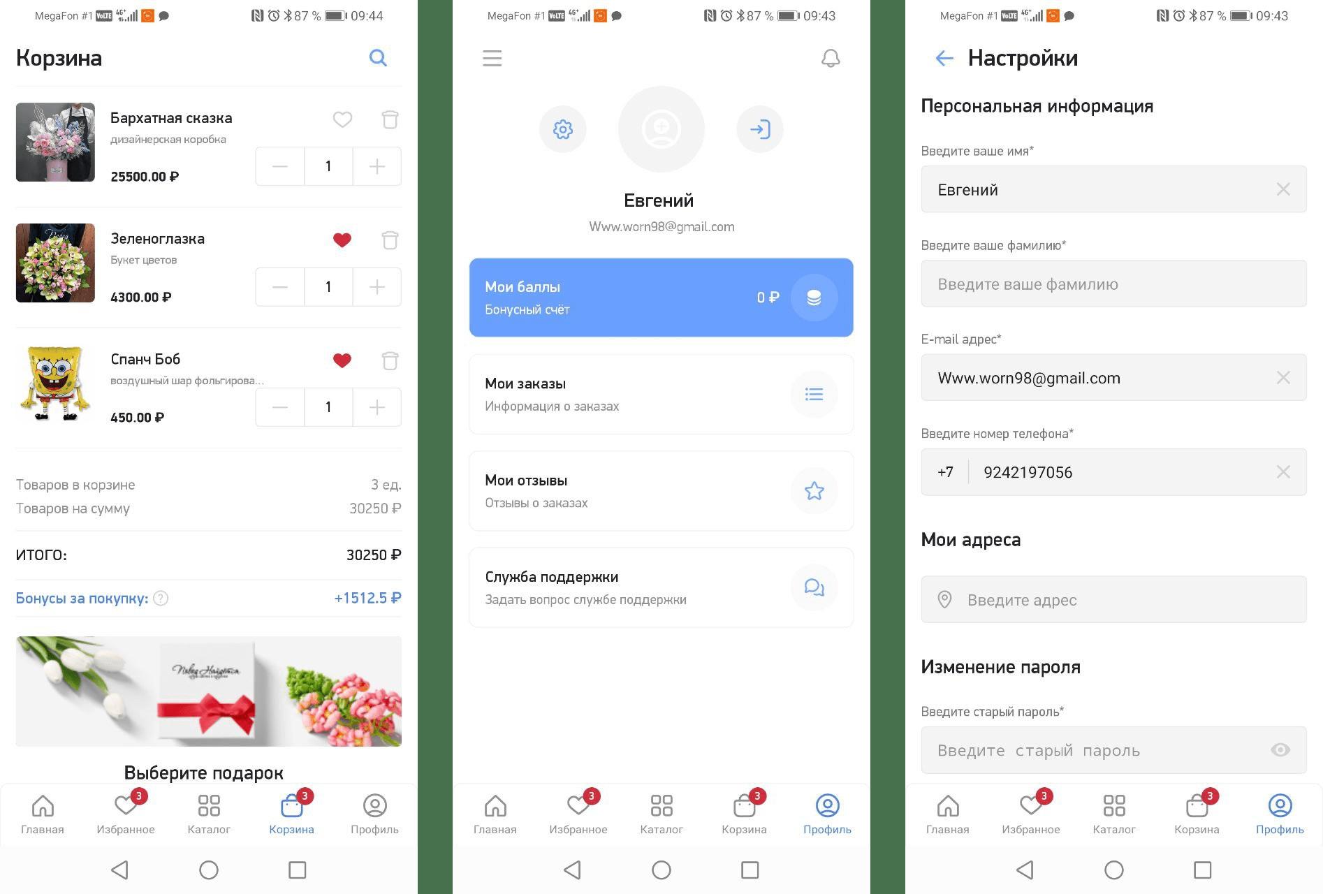Купить цветы онлайн в Москве