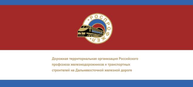 Дорожная территориальная организация Российского профсоюза железнодорожников и транспортных строителей на Дальневосточной железной дороге