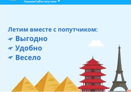 Сайт знакомств для поиска попутчиков в путешествия по всему миру