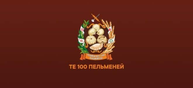Те100