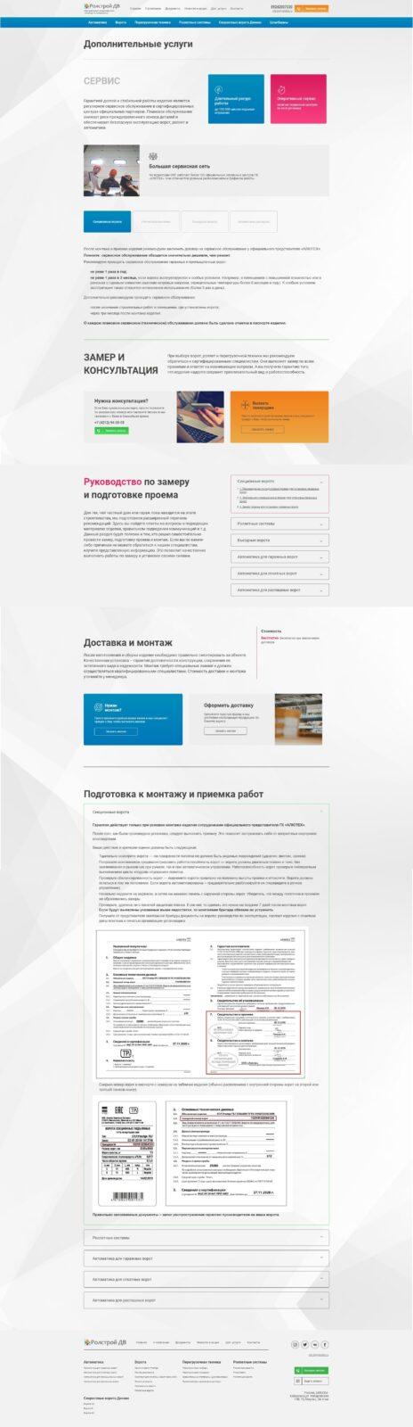 Разработка сайта Ролстрой