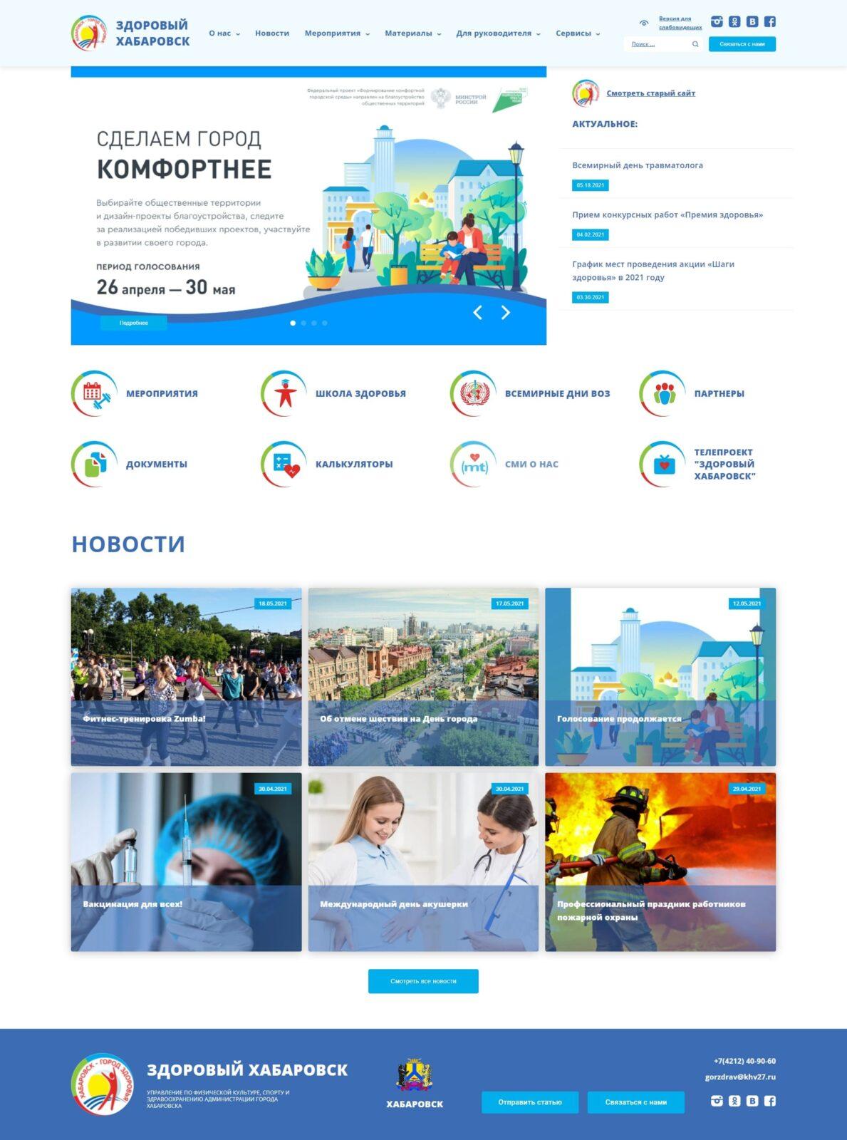 Новая Главная Здоровый Хабаровск