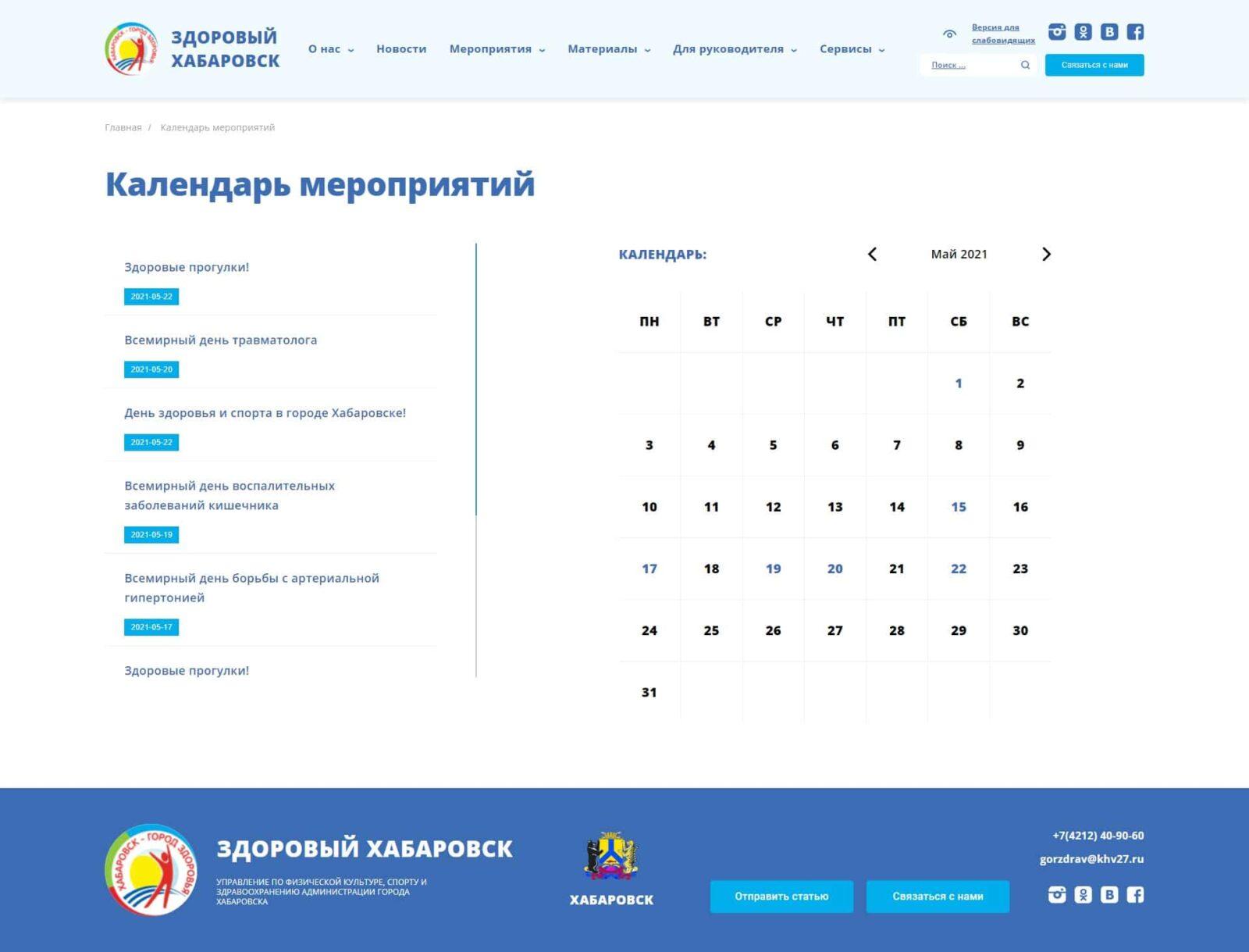 Календарь Здоровый Хабаровск