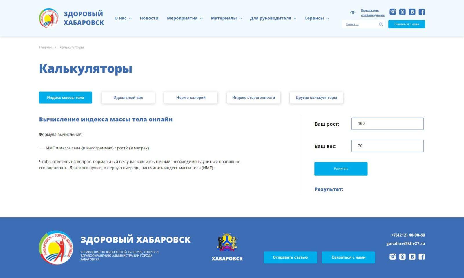 Калькуляторы Здоровый Хабаровск