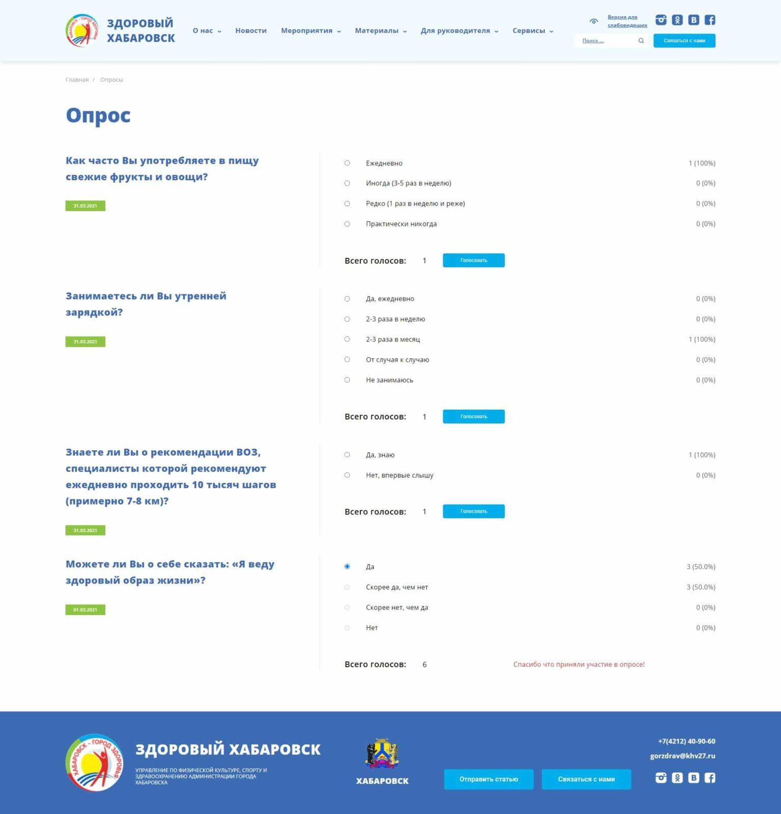Тесты Здоровый Хабаровск