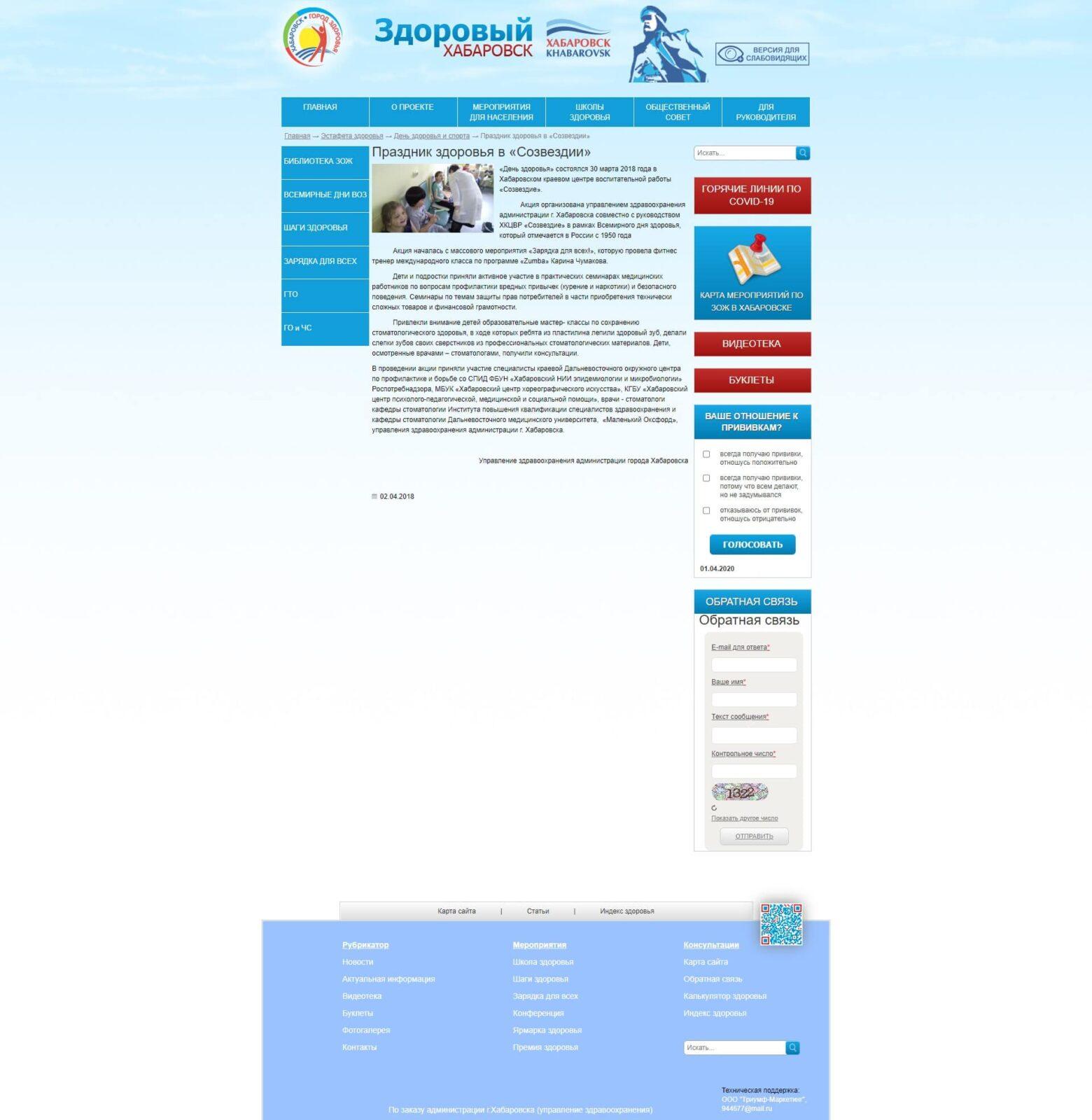 Старая версия сайта Здоровый Хабаровск